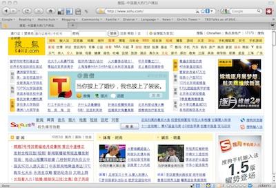 Homepage von Sohu.com